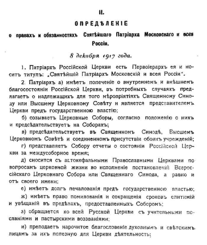 100 лет назад завершился известный Собор 1917-1918 годов: каковы его итоги?