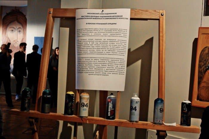 Творчество молодых художников церковной живописи и современного искусства показали на выставке «В поисках утраченной середины»