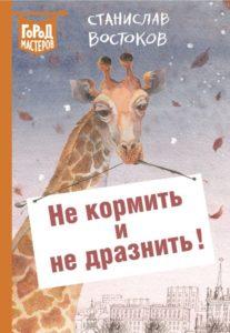 12 книг о животных, которые нужно прочитать детям
