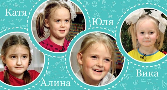 Четыре сестры ищут папу и маму