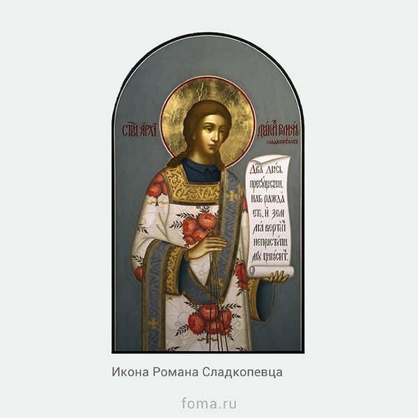 Коротко о празднике: Рождество Пресвятой Богородицы