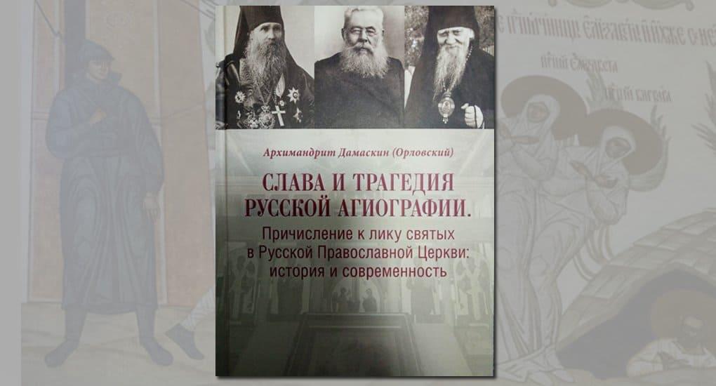 Вышла книга о возрождении практики канонизации святых в Русской Церкви