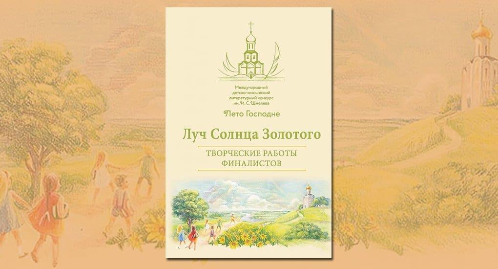 Вышел сборник лучших произведений детского конкурса «Лето Господне»
