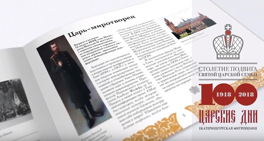 Буклет о царе Николае II выпустила Екатеринбургская епархия
