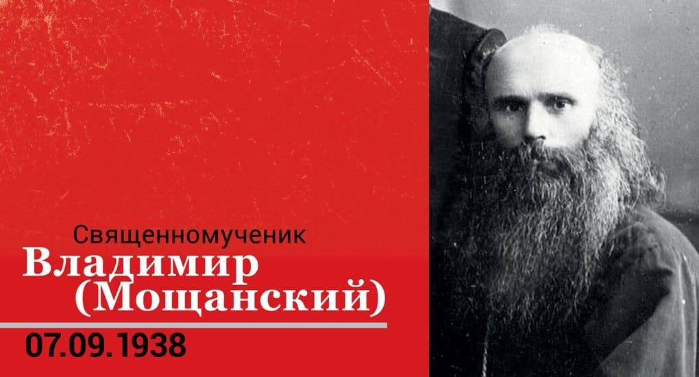 Cвященномученик Владимир (Мощанский)