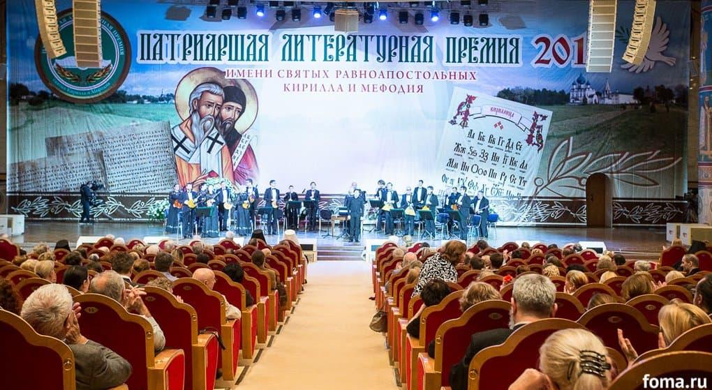 Открыт прием документов на соискание девятой Патриаршей литературной премии