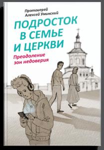 3 книги о том, как найти общий язык с подростком и не навредить отношениям в семье