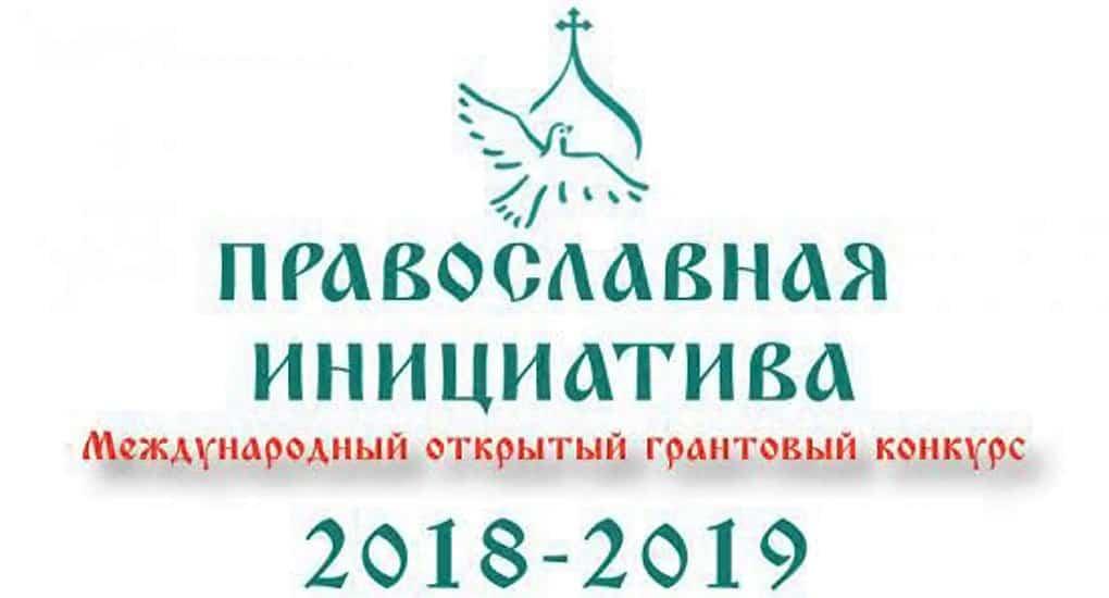 Стартовал прием заявок на конкурс «Православная инициатива 2018-2019»