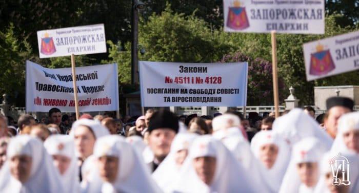 Украинская Церковь призвала Раду не принимать антицерковные законы