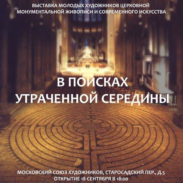 Творчество молодых художников церковной живописи покажут в Москве