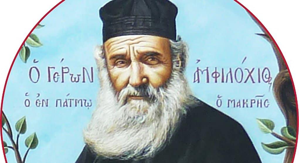 Патмосского старца Амфилохия (Макриса) прославили в лике святых