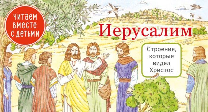 Иерусалим: Cтроения, которые видел Христос