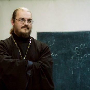 РОМАШКО Андрей, протоиерей