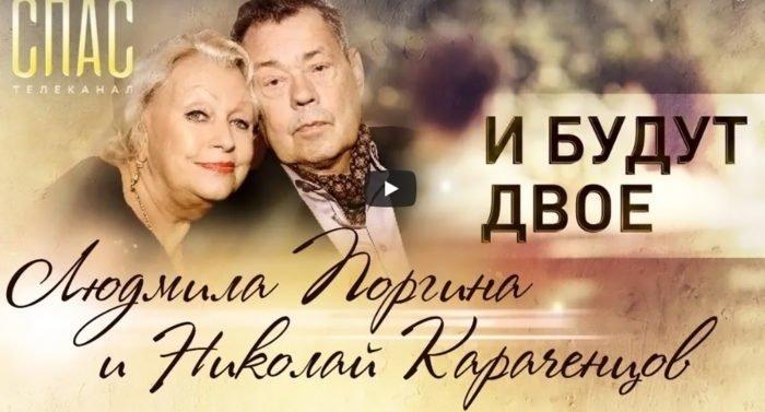 Программа «И будут двое» с Николаем Караченцовым доступна онлайн