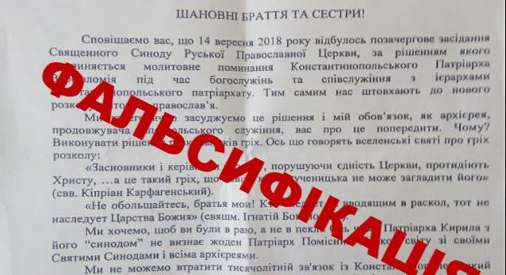 Украинская Церковь предупредила, что от ее имени рассылаются фейковые заявления
