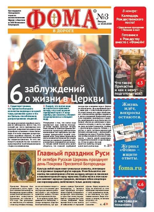Вышел третий номер газеты «Фома в дороге»