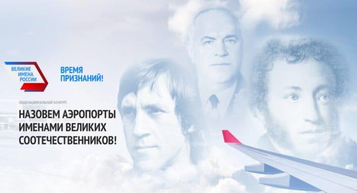 Россияне выберут имена выдающихся соотечественников для названия аэропортов