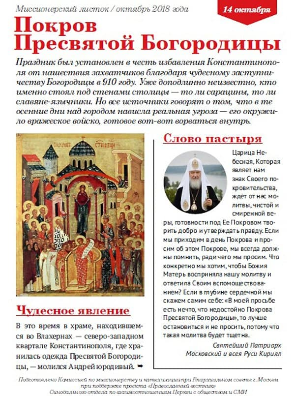 Вышел новый миссионерский листок, посвященный Покрову Пресвятой Богородицы