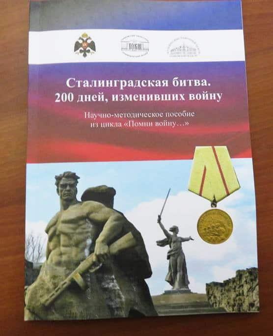 Пособие о 200 героических днях Сталинградской битвы представили в Тамбове