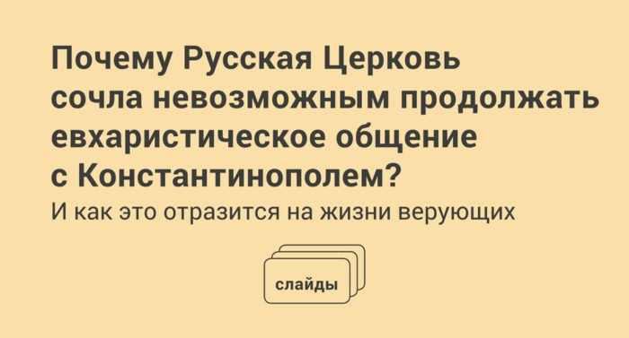 Почему Русская Церковь сочла невозможным продолжать евхаристическое общение с Константинополем?