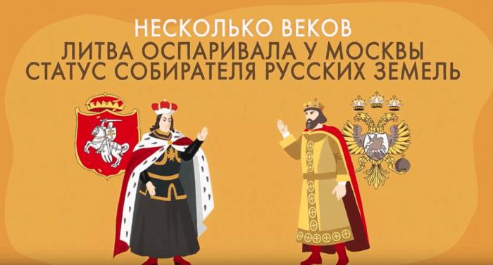 Москва и Литва