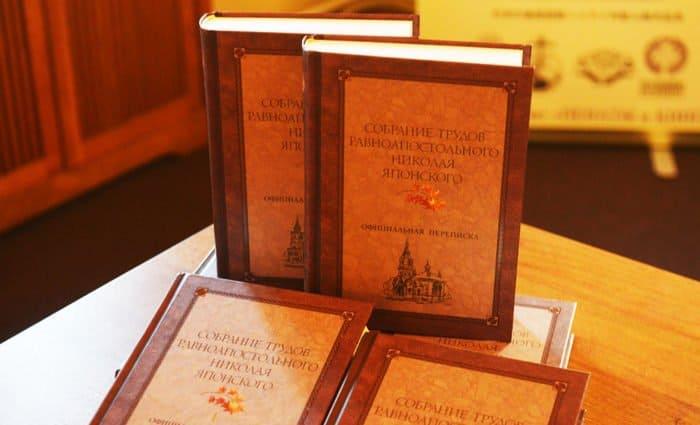 Представлены первые тома Собрания трудов святого Николая Японского
