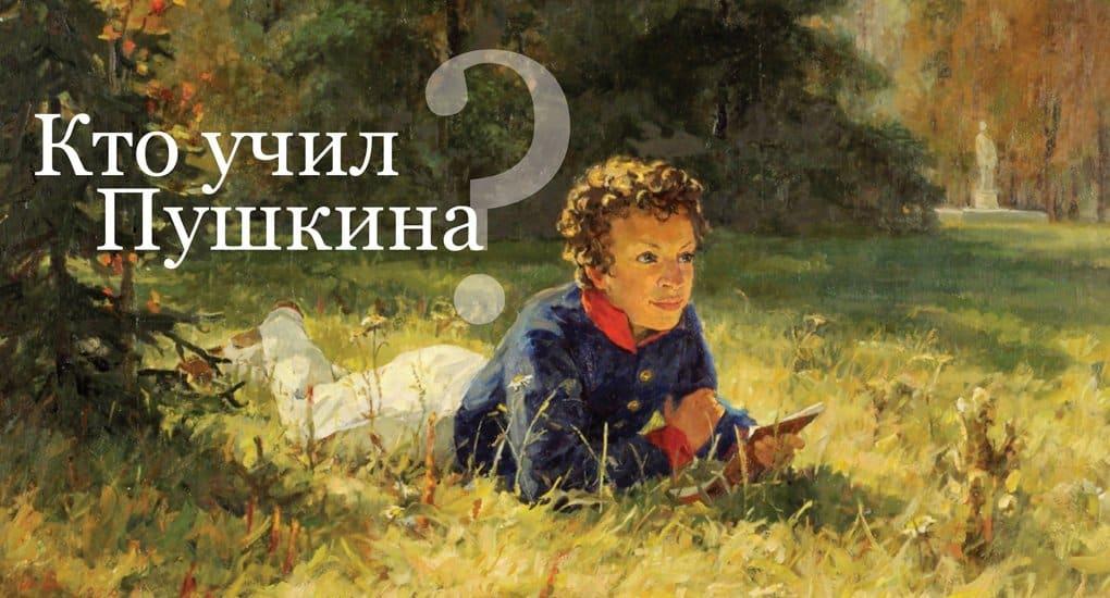 Кто учил Пушкина?