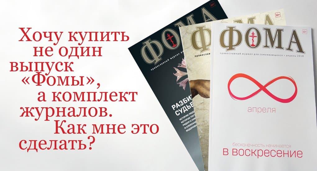 Хочу купить не один выпуск «Фомы», а комплект журналов. Как мне это сделать?