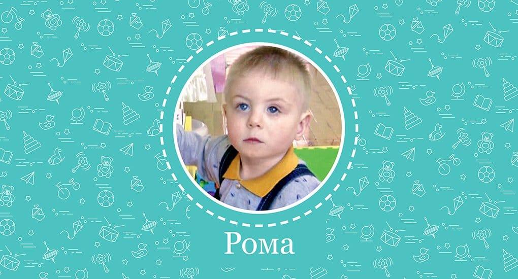 Дружелюбный Рома ищет новую семью