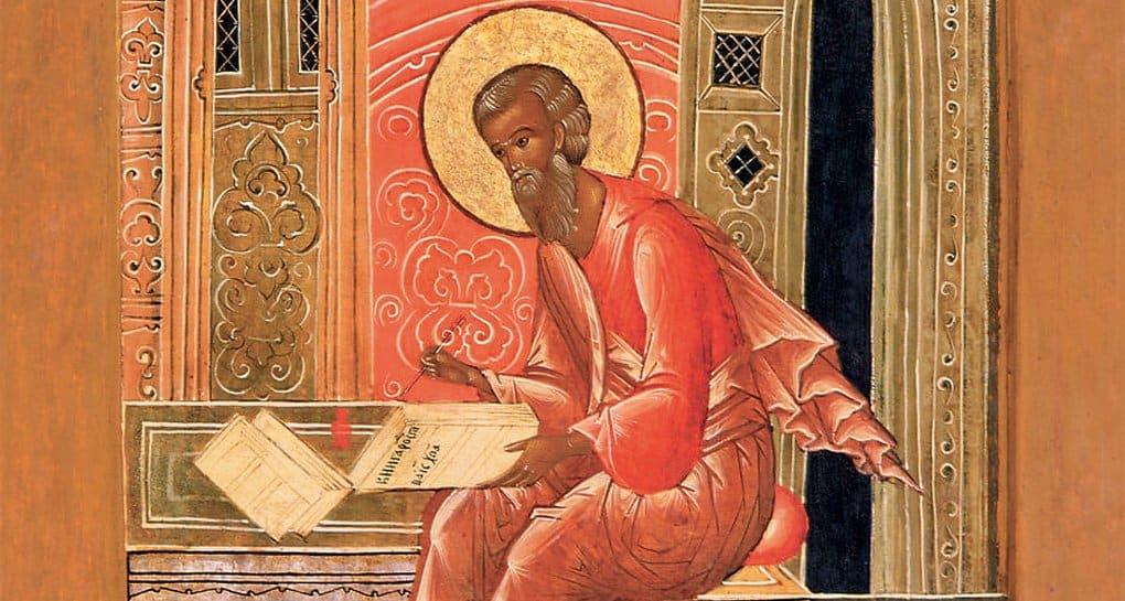 Церковь чтит память святого апостола Матфея