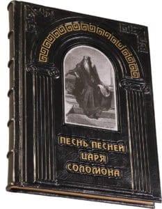 Книга Песни песней царя Соломона: величайшая книга о любви