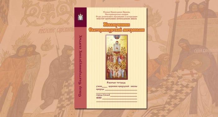 В Екатеринбурге издали рабочую тетрадь для уроков об уральских новомучениках