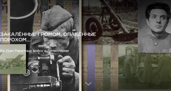 Минобороны рассказало о героях-артиллеристах в честь годовщины контрнаступления под Сталинградом