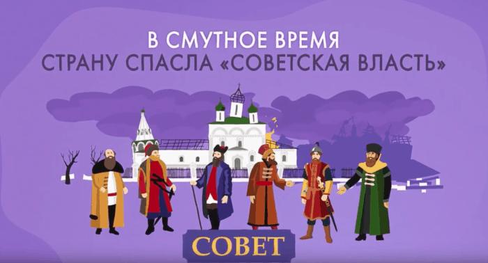 Советская власть в XVII веке