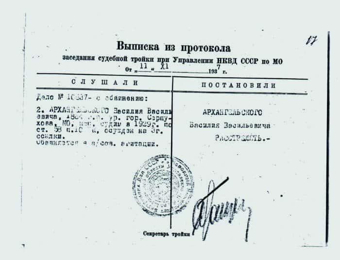 Священномученик Василий (Архангельский)