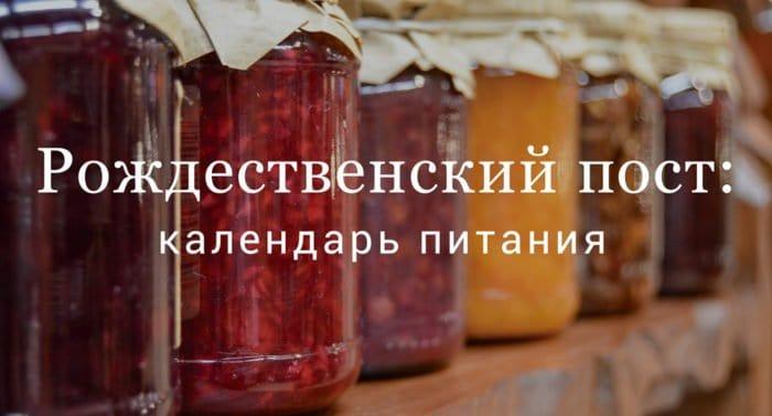 Календарь Рождественского поста