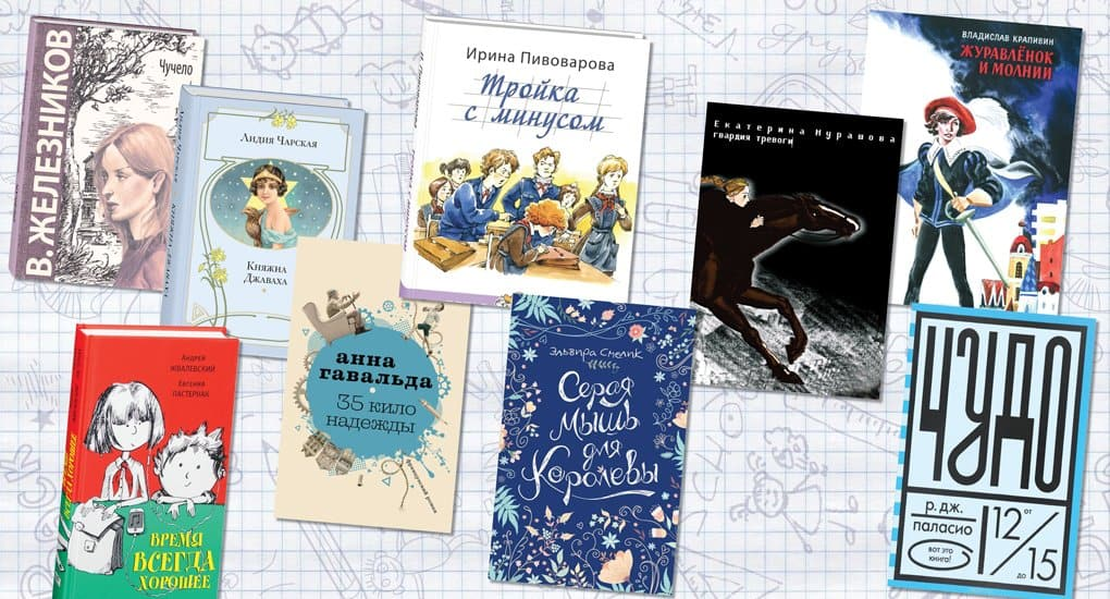 9 книг о новичках в классе