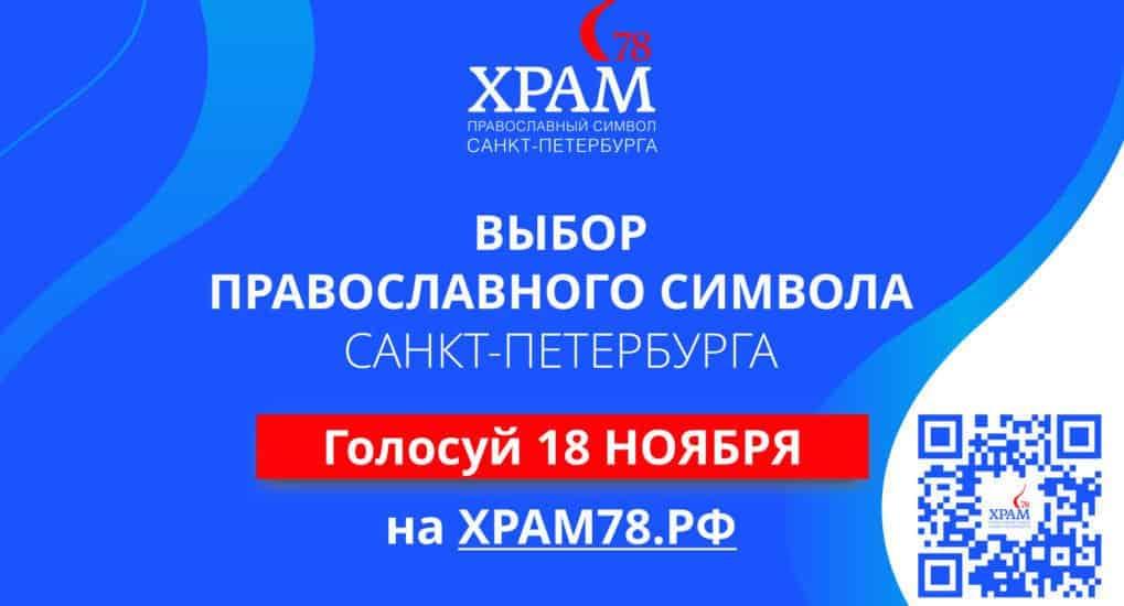 Всенародное голосование за православный символ Санкт-Петербурга пройдет онлайн 18 ноября