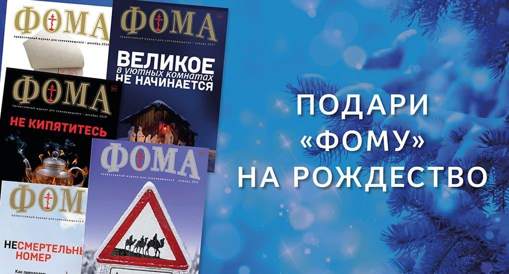 Подарите комплект «Фомы» на Рождество своим друзьям!