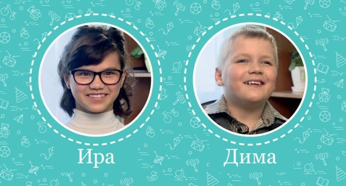 Ира и Дима ищут папу и маму