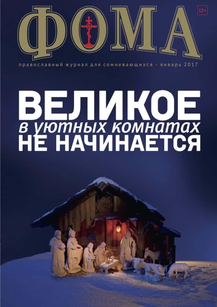 """Рождественский номер журнала """"Фома"""", 2017"""