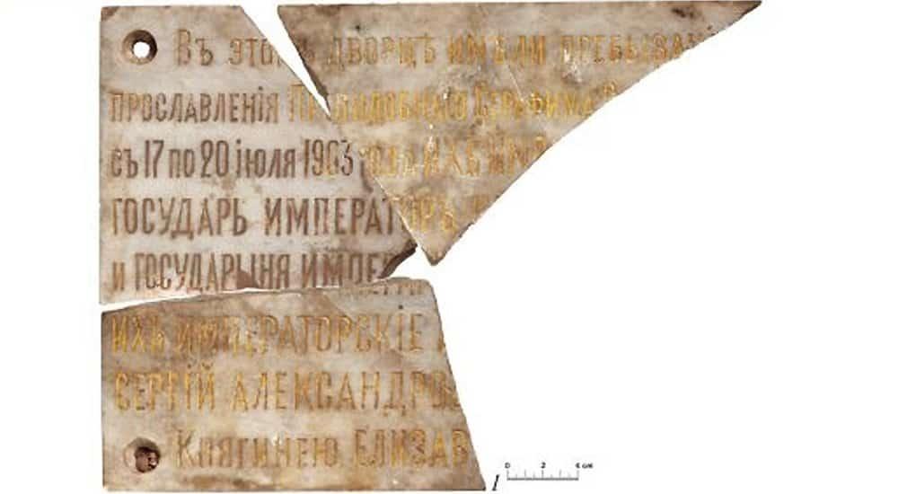 Найдена мраморная доска, сделанная в память об участии Царской семьи в прославлении Серафима Саровского