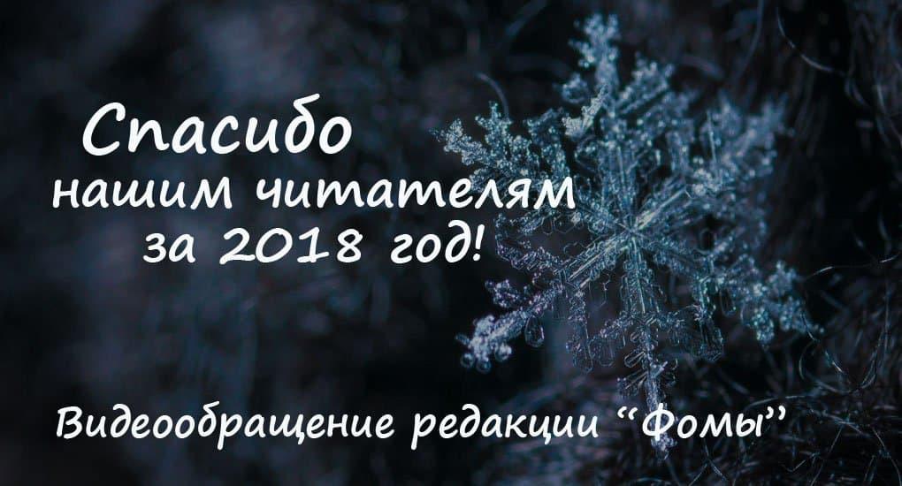 Спасибо нашим читателям за 2018 год