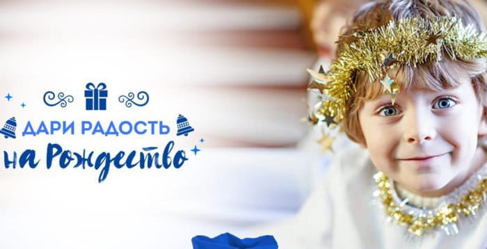 Открыт сбор подарков для нуждающихся в рамках акции «Дари радость на Рождество»