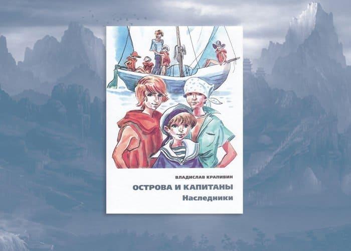5 романов Владислава Крапивина об отношениях взрослых и детей
