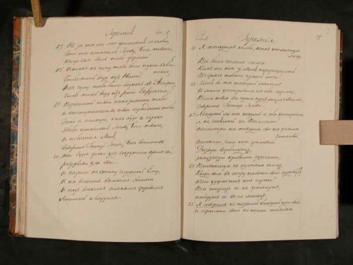 Книга пророка Иеремии из собрания библиотеки Троице-Сергиевой лавры. 1836
