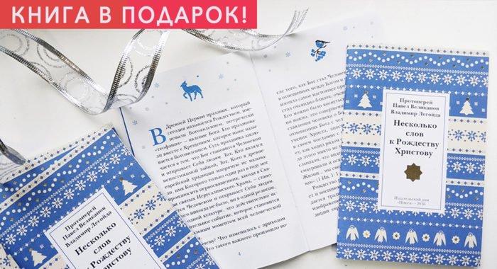 Всем покупателям Лавки «Фомы» - подарок: книга к Рождеству