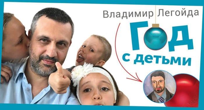 Владимир Легойда: Год с детьми-2018