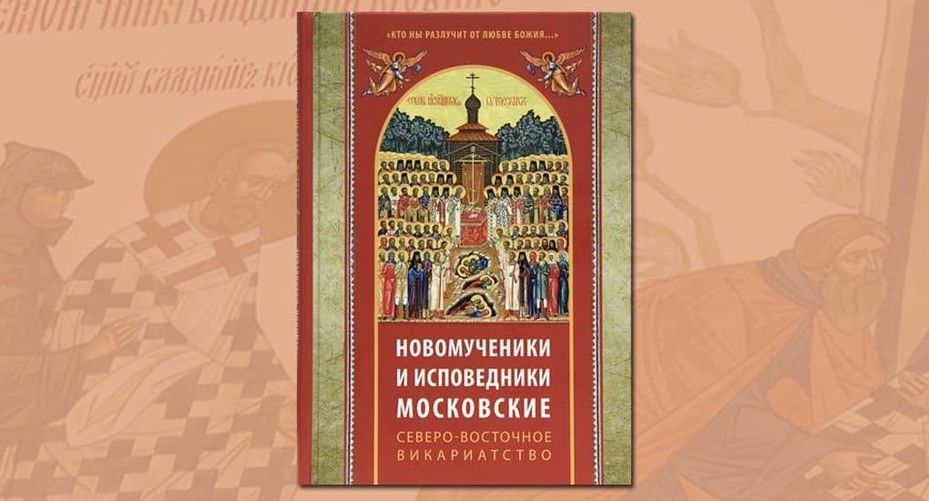 Новомученикам Москвы посвятили новую книжную серию