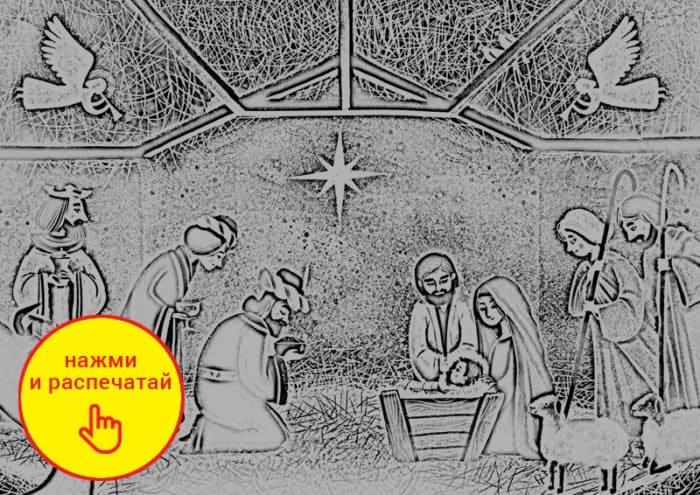 Рождество Христово. Вертеп: снаружи и внутри